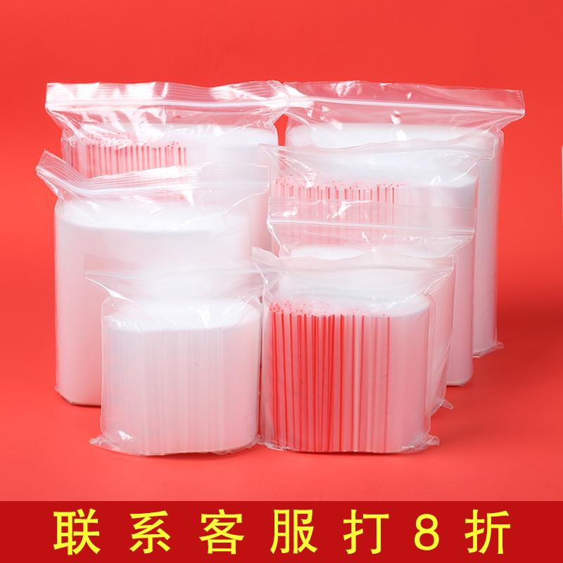自封袋3号7*10*8透明袋子加厚小号密封食品封口袋包装袋批发100只满2元减1元