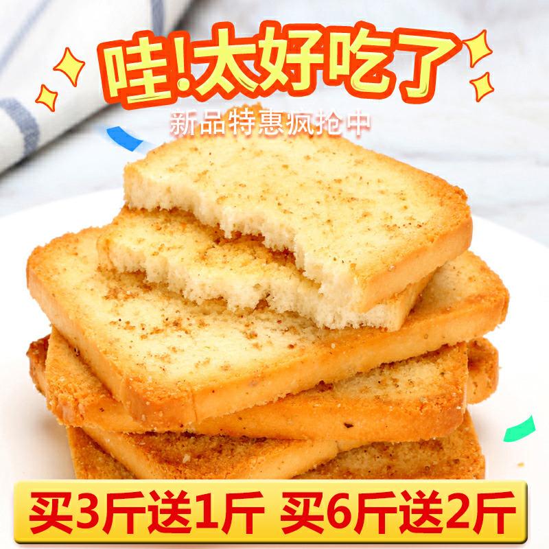 福旗香酥烤馍片馒头早餐粗粮酥性饼干整箱小包装多种口味休闲零食