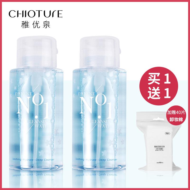 稚优泉酵素卸妆水正品脸部温和清洁眼部眼唇卸妆液乳学生按压瓶女