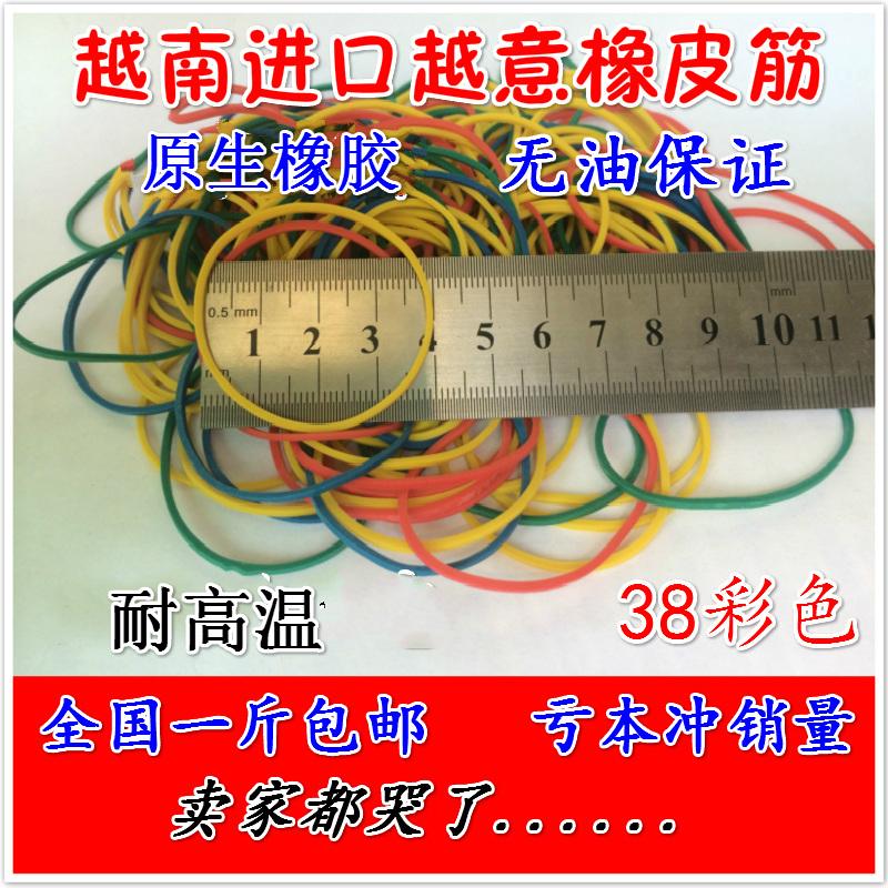 越南原装进口 越意38彩色橡皮筋橡皮圈牛皮筋发饰 直径4CM包邮