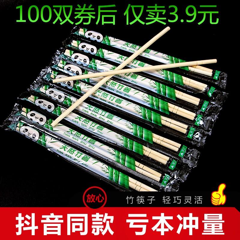 一次性筷子商用快餐卫生碗筷外卖圆筷普通家用竹快子饭店专用便宜