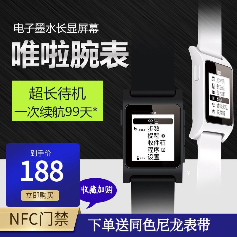 唯啦智能手表腕表多功能门禁电子墨水屏手表成人蓝牙手环防水运动
