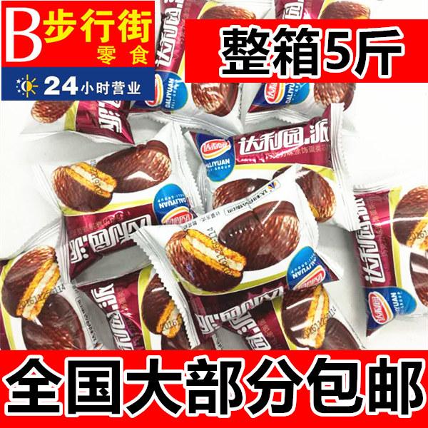 新日期包邮达利园巧克力派2500g整箱5斤 早餐面包糕点特价包邮