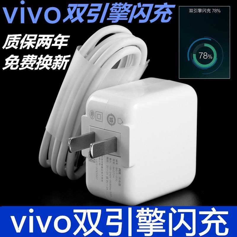 vivoZ3i原配充电器正品vivo Z3i原装双引擎闪充充电器数据线原厂