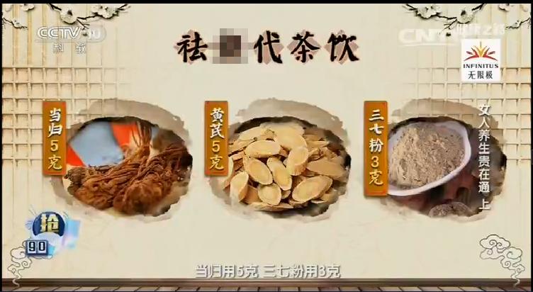 健康之路推荐养生茶 代茶饮 当归黄芪三七粉130g袋泡茶包邮