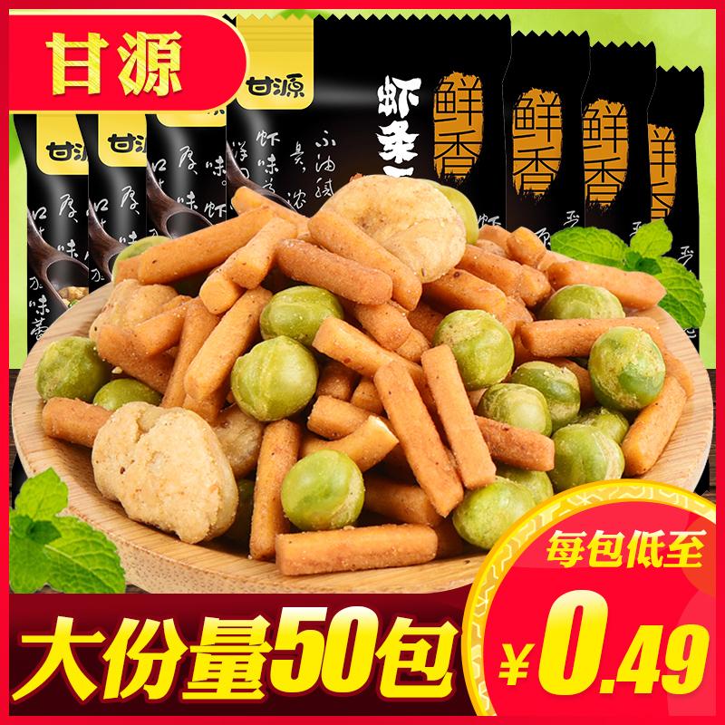 甘源 鲜虾味烤肉味虾条豆果50包炒货蚕豆小包装零食小吃休闲食品