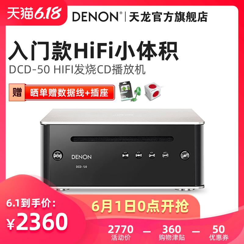 Denon/天龙 DCD-50 HIFI发烧碟机CD播放机音乐播放器迷你台式碟机