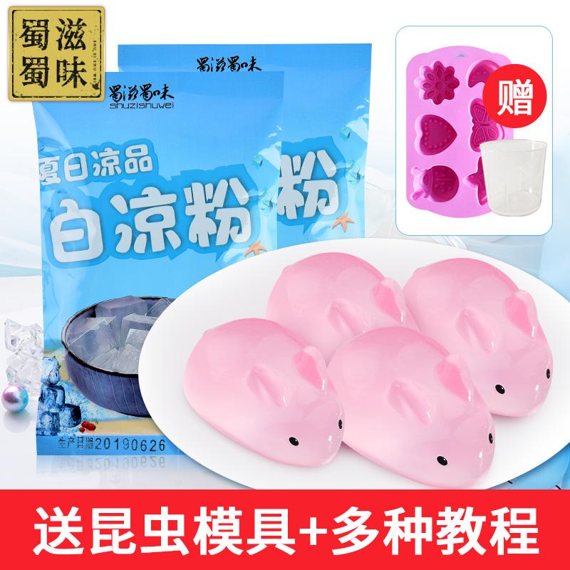 蜀滋蜀味白凉粉儿专用粉 家用做果冻布丁儿童食用 自制原料送模具