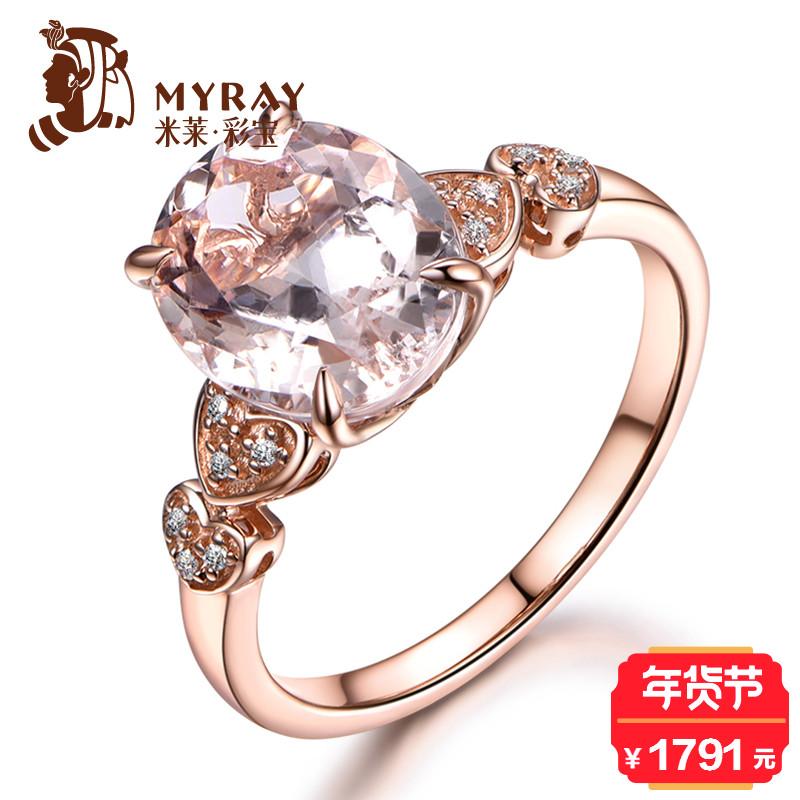 米莱珠宝 时尚轻奢天然摩根石戒指 女 18K金镶嵌彩色宝石可定制