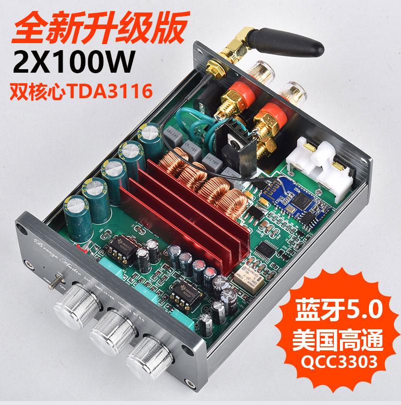 发烧HIFI级2.0立体声书架音响数字功放机蓝牙4.2版100w音箱功放板