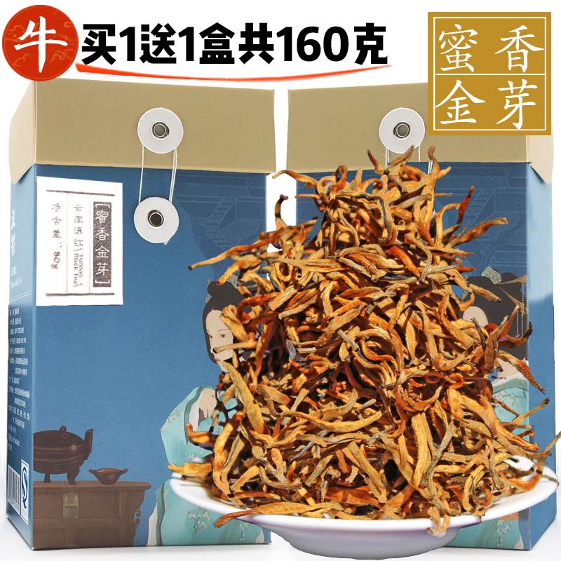 买1送1初晓茶叶金丝滇红茶特级礼盒散装云南凤庆滇红蜜香金芽