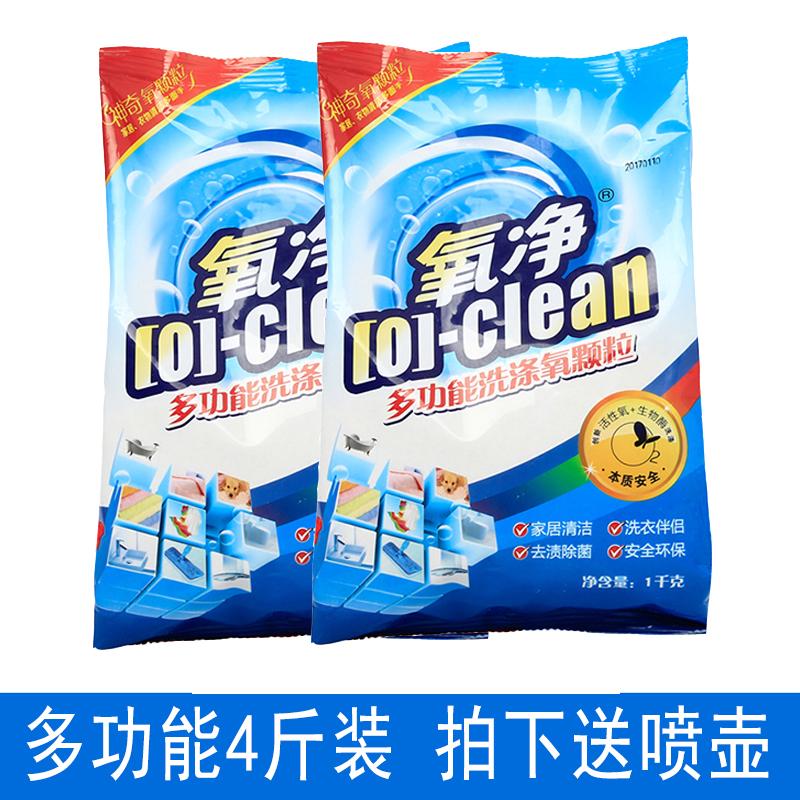 氧净多功能洗涤氧颗粒洗衣粉瓷砖清洁剂油烟机清洗剂去污粉正品