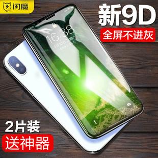 闪魔 iPhoneX钢化膜XS苹果X全屏覆盖Max蓝光iPhone X手机iphoneXsMax高清8x贴膜6D全包防摔9D屏保mo防爆水凝x