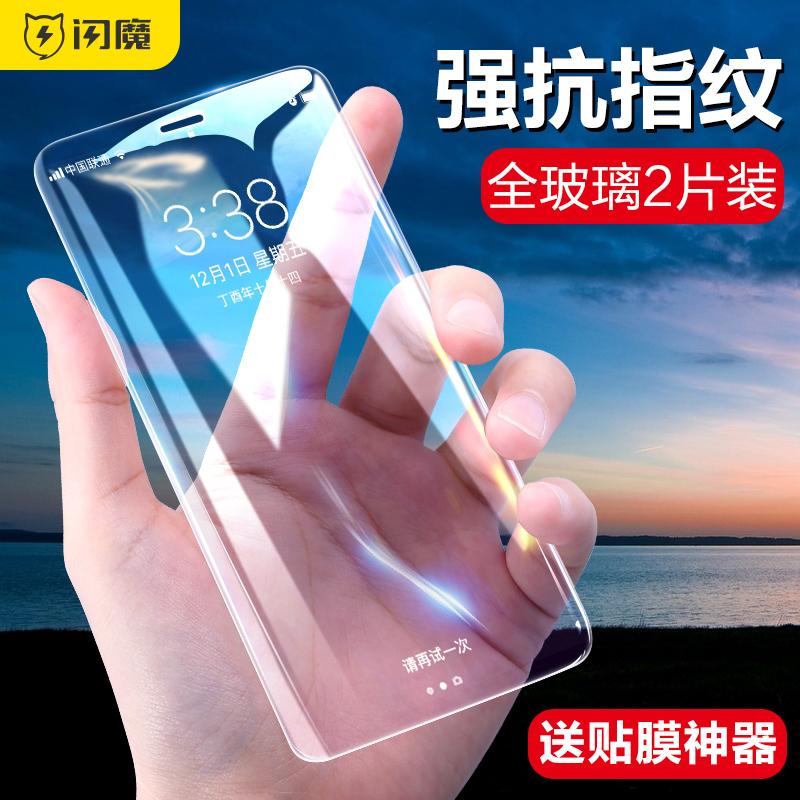 闪魔 苹果X钢化膜iPhone11promax全屏Pro11/7/8/7P/8P防摔7plus蓝光iPhoneXR覆盖iPhoneX/xsmax手机xr贴膜xs