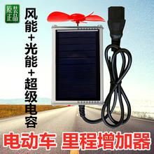 电动车里程增加er4电车48ic72v变频增程三轮风力发电太阳发电