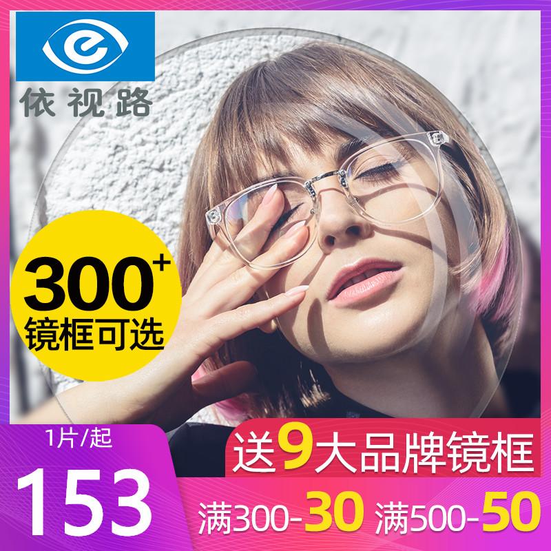 依视路防蓝光A4超薄1.74钻晶A3膜变色1.67近视眼镜片官方旗舰正品