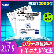 Zeiss glasses 1.60 anti blue 1.67 new sharp 1.74 ultra thin high myopia lens Carl Zeiss