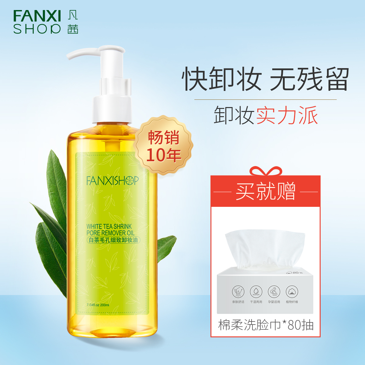 凡茜白茶卸妆油正品卸妆水女脸部温和深层清洁毛孔无刺激卸妆乳液