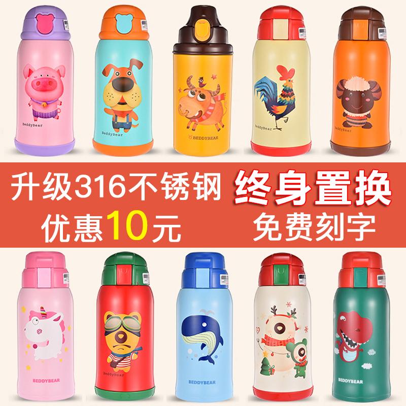 韩国正品杯具熊儿童保温杯带吸管宝宝便携两用幼儿园学生防摔水壶图片