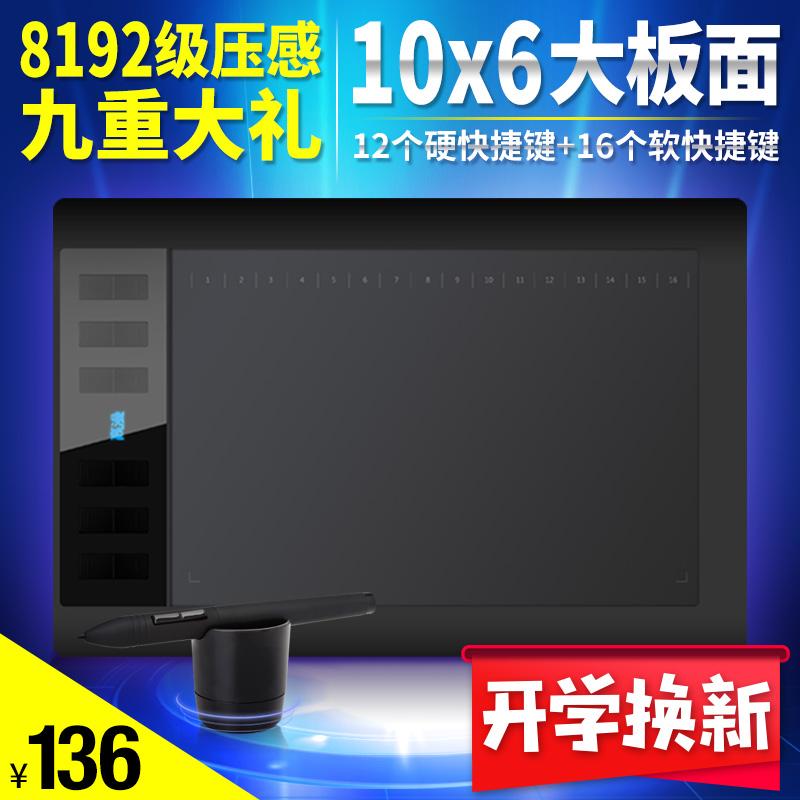 高漫1060PRO数位板手绘板电脑绘画板手写板写字输入板电子绘图板
