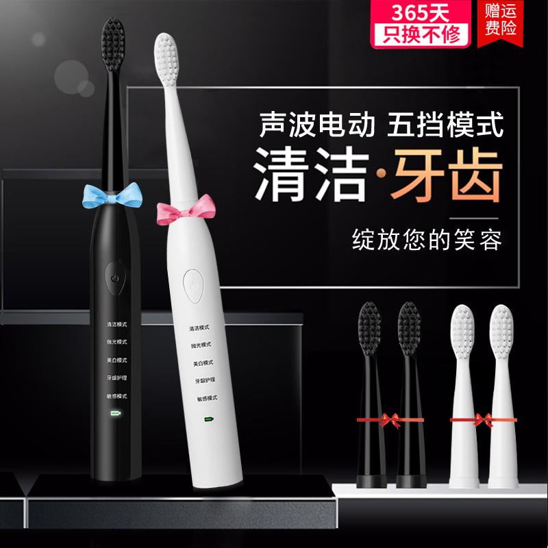 电动牙刷成人款充电式家用防水软毛声波儿童男女自动情侣牙刷抖音
