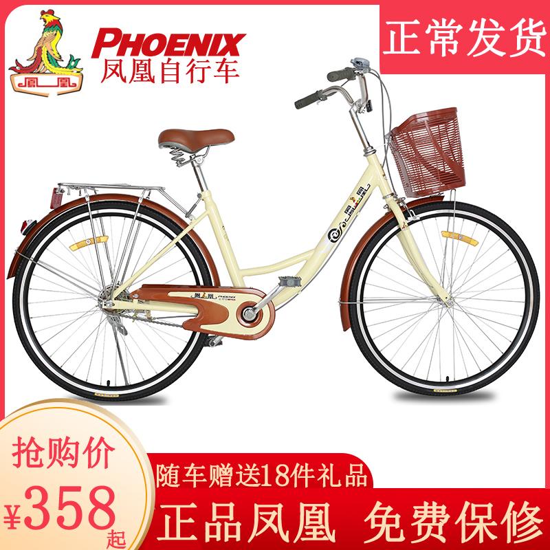 凤凰自行车女式24/26寸轻便代步单车普通成人学生城市淑女通勤车