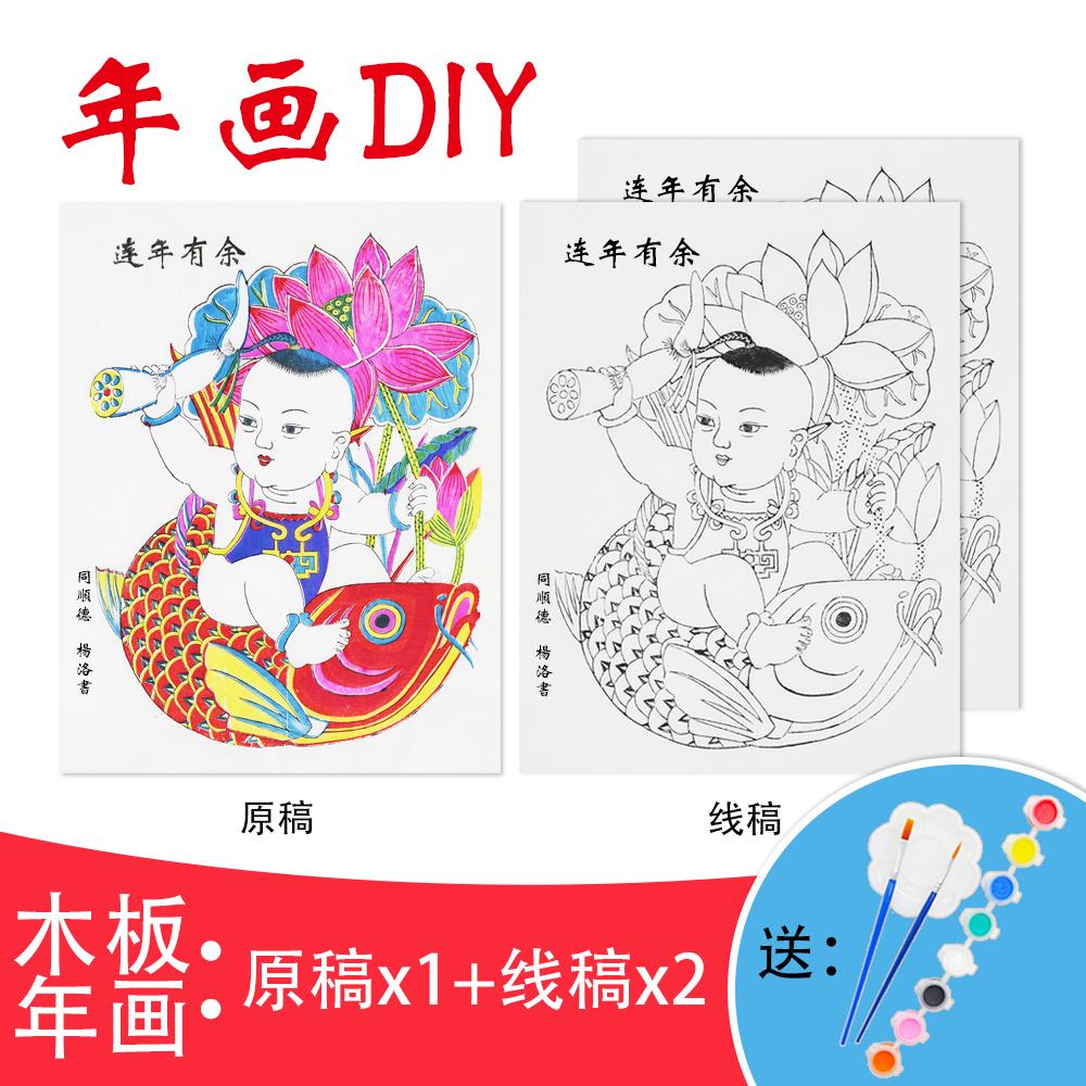年画儿童涂鸦新年画diy年画教学材料包潍坊杨家埠木板年画包邮