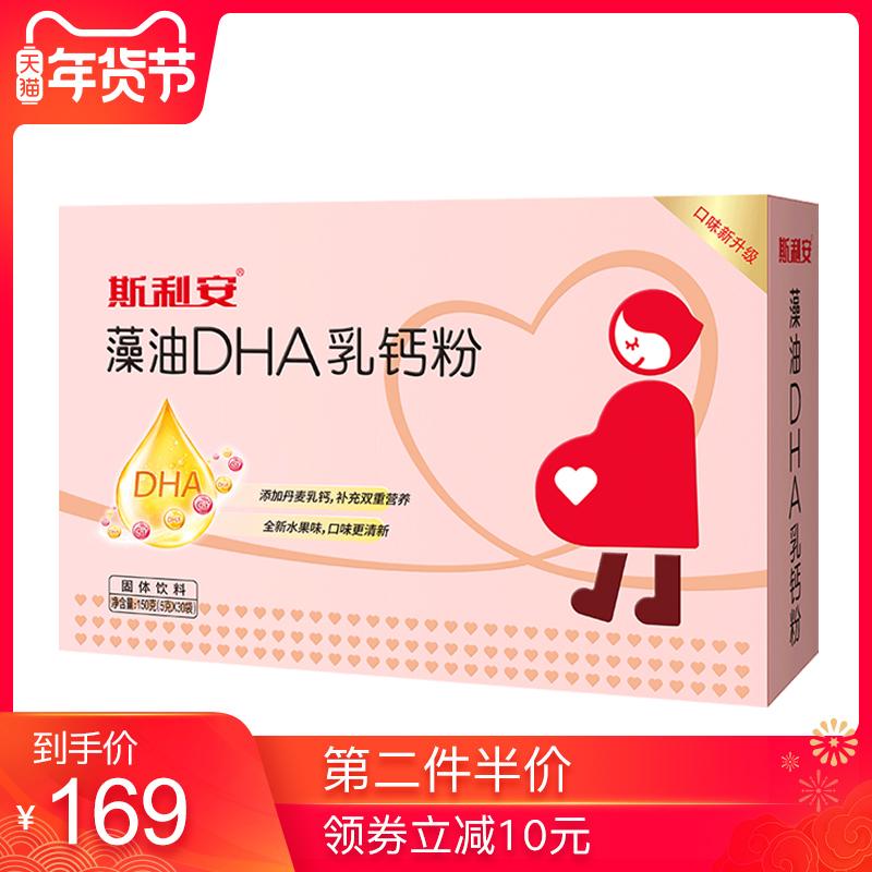 斯利安海藻油DHA孕妇专用备孕期哺乳无腥味成人营养品乳钙30袋