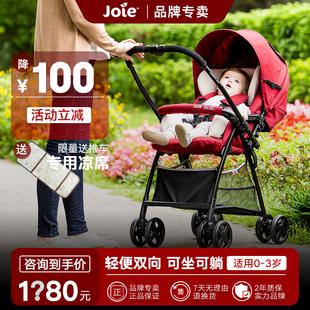 巧儿宜joie婴儿车芙洛特高景观双向轻便婴儿推车一键折叠四轮避震
