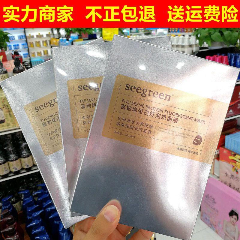 富勒烯蛋白灯泡肌面膜保湿补水抗皱提拉紧致美白正品seegreen香港