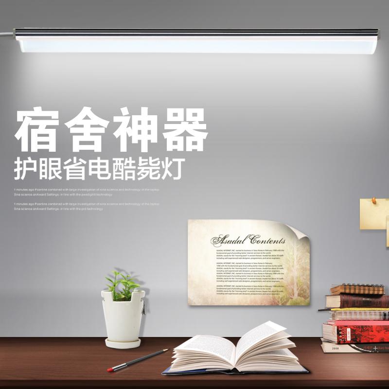 酷毙灯 大学生宿舍护眼LED书桌灯寝室神器充电款学习台灯USB灯管