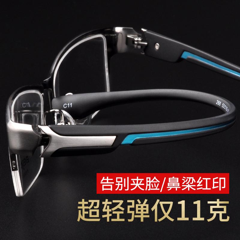 近视眼镜男有度数商务半框纯钛眼镜框大脸宽眼镜架配眼睛框近视镜