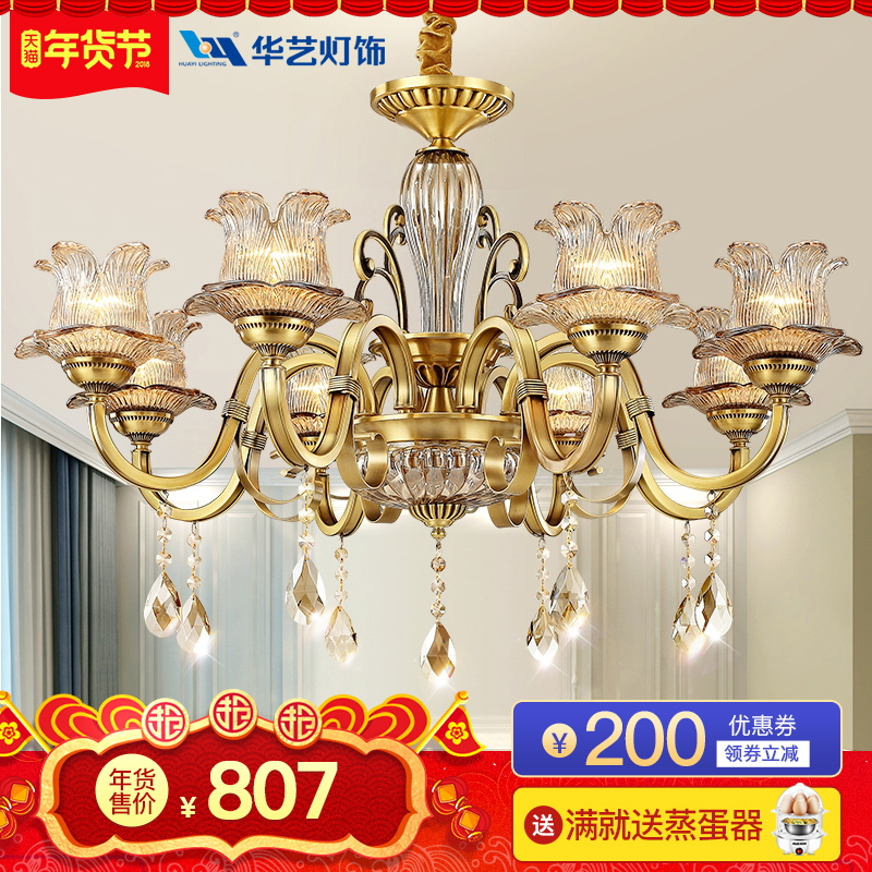 华艺灯饰欧式吊灯大气客厅灯美式吊灯水晶灯全铜吊灯卧室灯具