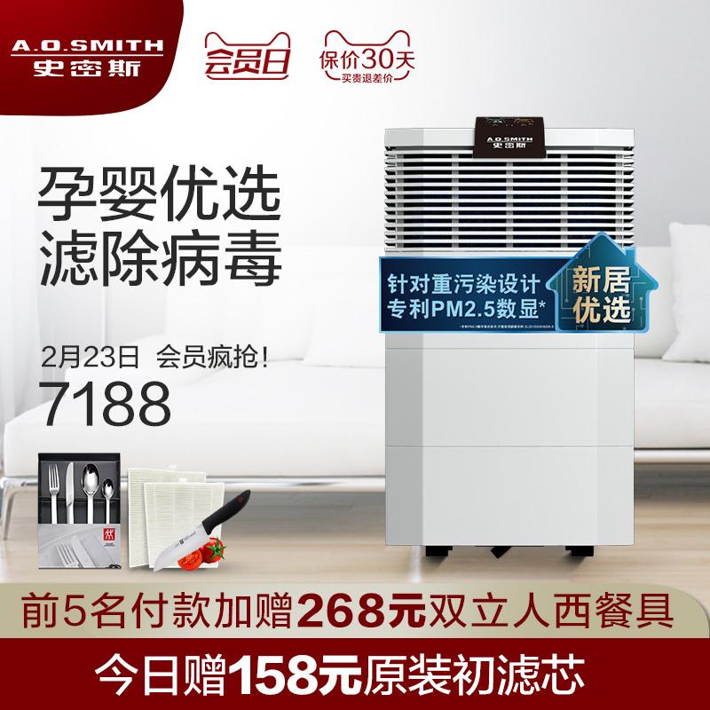 车载空气净化器,AO史密斯560B11 月销量4件仅售7288.00元(ao史密斯官方旗舰店)