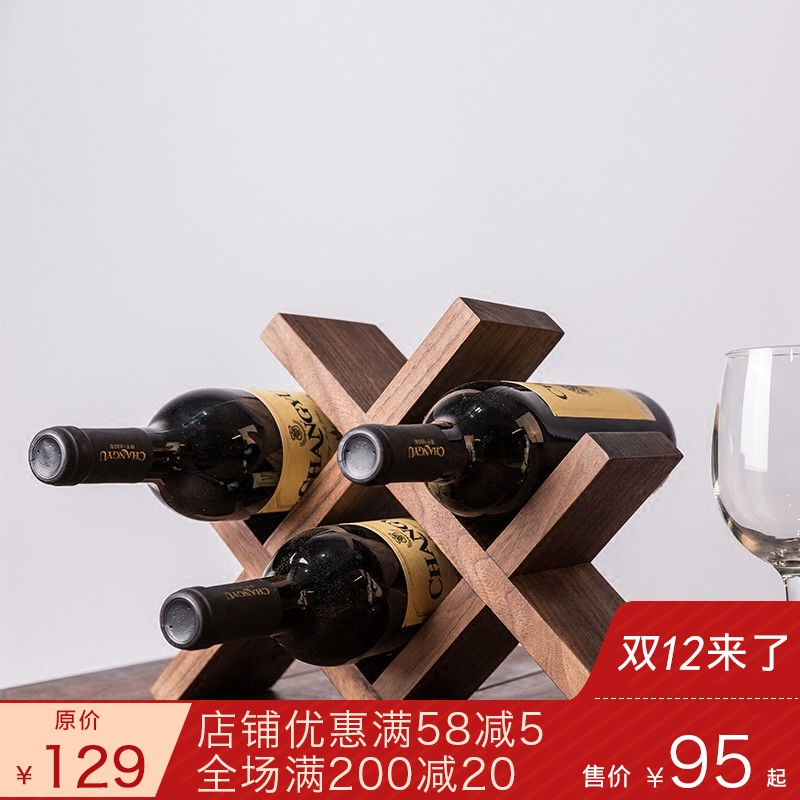北欧式实木质红酒架菱形黑胡桃酒
