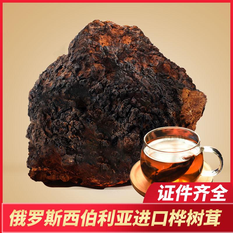 俄罗斯进口桦树茸西伯利亚的500g1斤装白桦茸桦褐孔菌野生正品