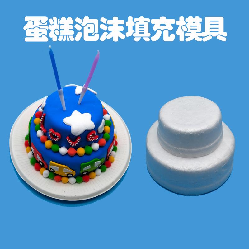 蛋糕泡沫模具超轻粘土配件diy彩泥工具套装365bet网上娱乐_365bet y亚洲_365bet体育在线导航制作橡皮泥幼儿园