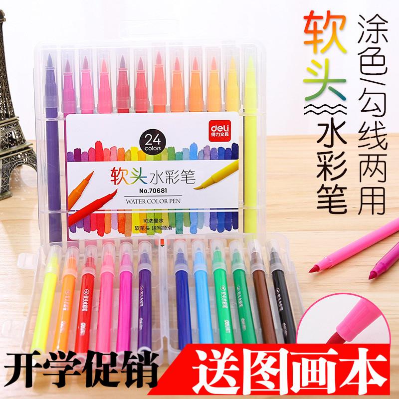得力软头水彩笔幼儿园儿童画笔可水洗36/48色涂鸦彩色画画笔 包邮
