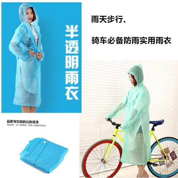 旅游登山徒步雨披 时尚半透明轻薄PVC雨衣便携雨衣 男女成人通用