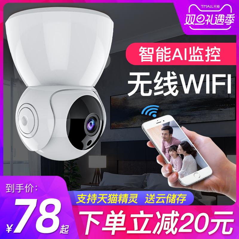 无线监控摄像头家用手机远程高清智能连wifi网络室内家庭监控器