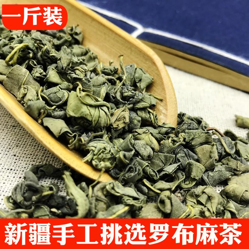 正品罗布麻茶野生新疆  散装原产地 特级 降三血压茶500g