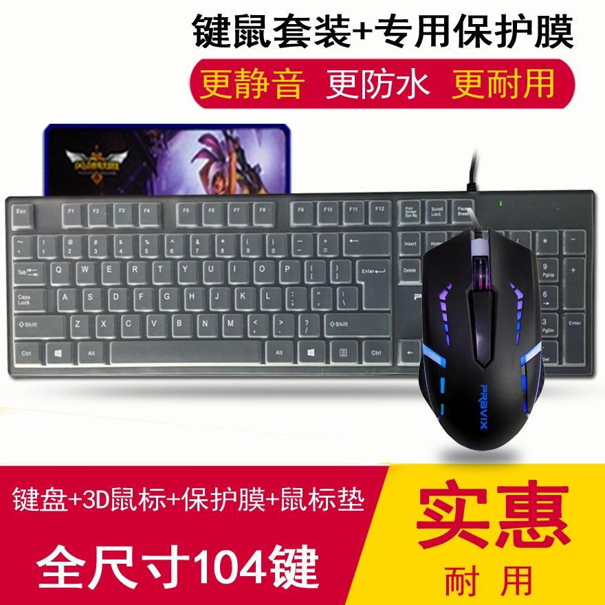 铂科游戏键鼠套装电脑有线键盘鼠标笔记本朋克防水键盘发光鼠标台式家用机械手感外接usb办公打字外设游戏