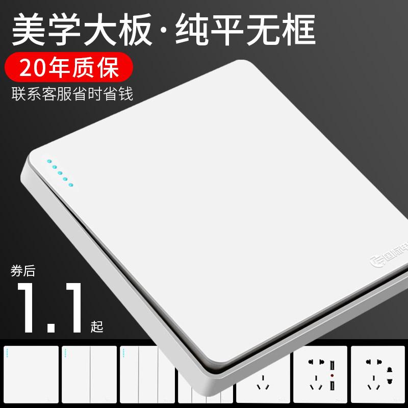 国际电工家用白色暗装一开关插座面板多孔86型5五孔USB墙壁电源