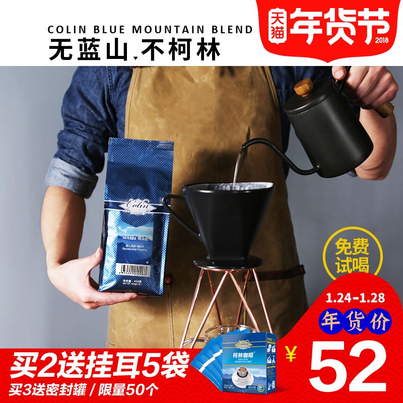 柯林精选咖啡豆 蓝山咖啡豆风味可现磨咖啡粉 黑咖啡豆咖啡粉454g