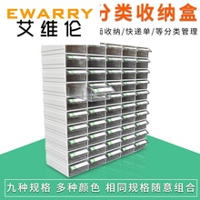 Boxes, mobile phones, high building blocks, parts, music finishing boxes, electronic combination sorting boxes, components, drawers, boxes, plastic boxes.