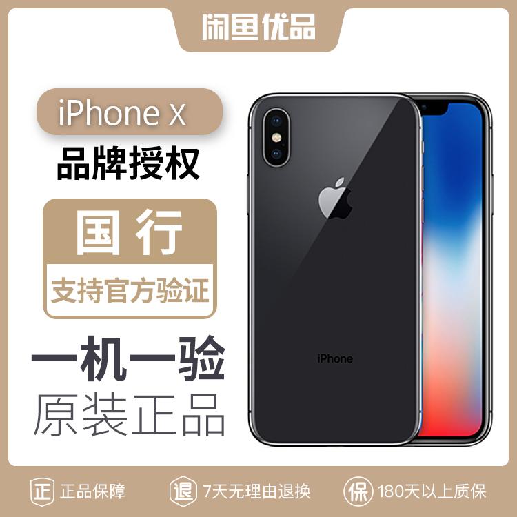 闲鱼优品手机 iPhoneX二手苹果X手机国行官换机未激活原装正品机