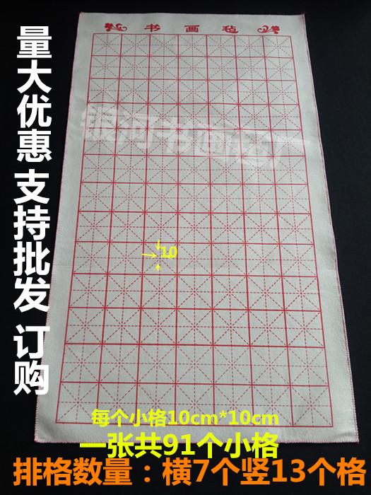 80*140cm书画毡羊毛毡大号米字格毛毡写毛笔字书法毡垫宣纸毛毡垫