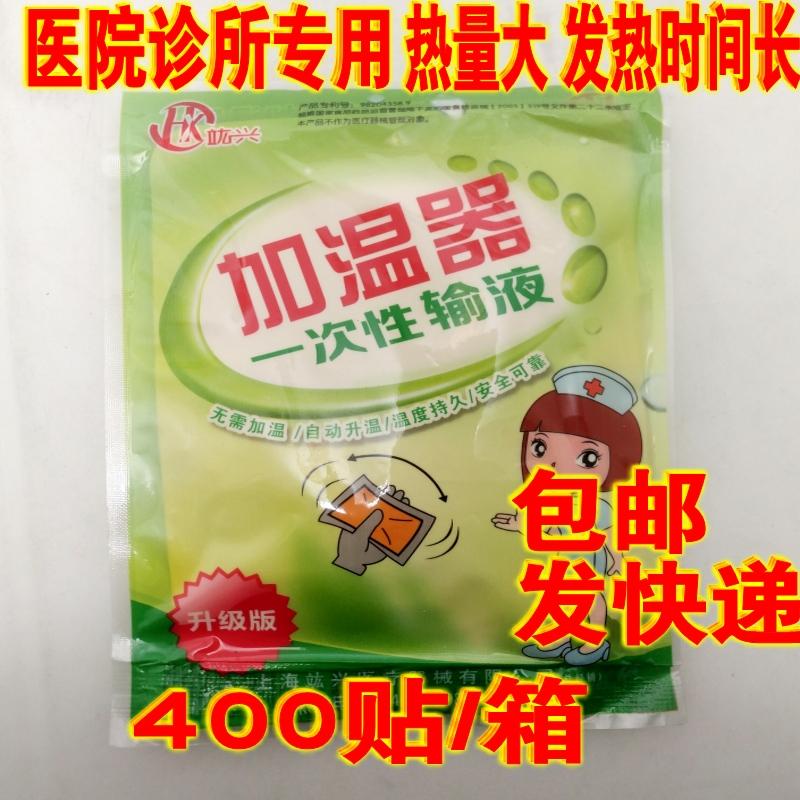 包邮上海竑兴医院用一次性输液加温袋加热袋贴恒温器暖宝宝贴