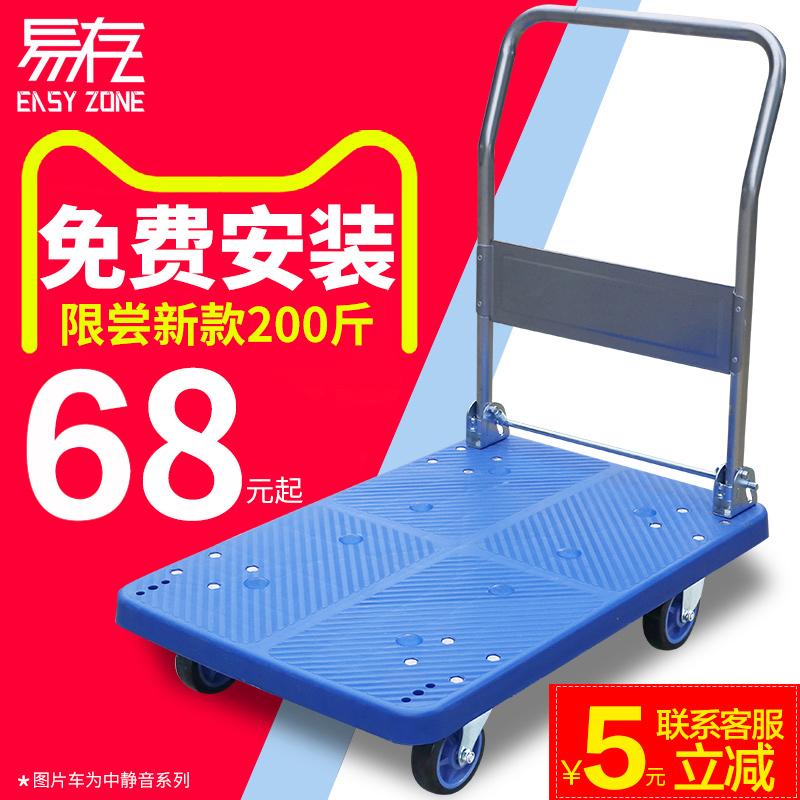 易存推车折叠手推车平板车拉货车拖车推货车静音平板小推车搬运车