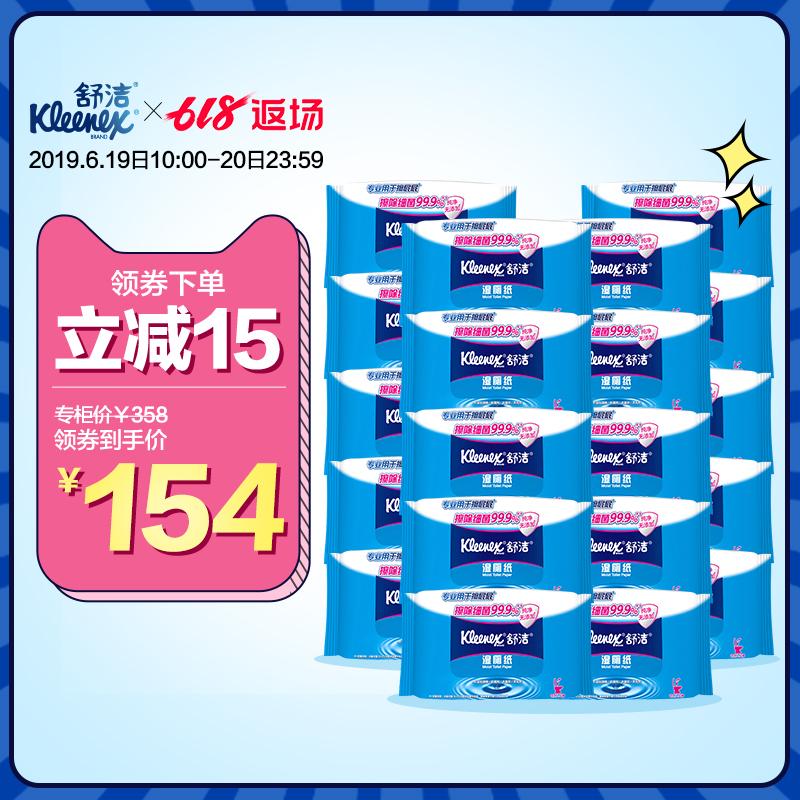 【618返场】舒洁湿厕纸 专业液体厕纸40片*20包装 清爽卫生湿厕纸